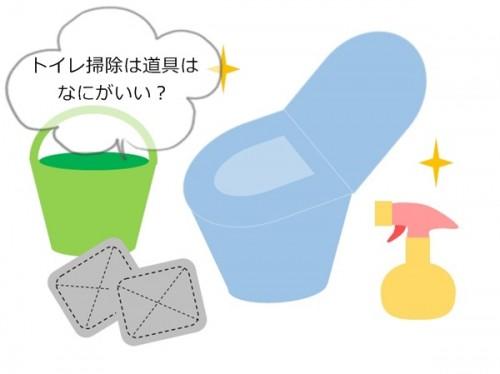 トイレ掃除道具イラスト