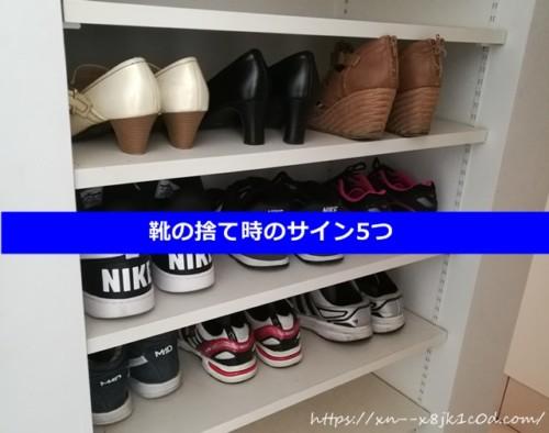 靴が捨てれない人必見☆靴の捨て時のサイン5つ 【断捨離】