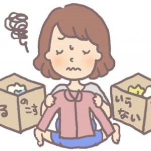 いらないものを捨てると運気が上がる!断捨離の効果を風水的に解説