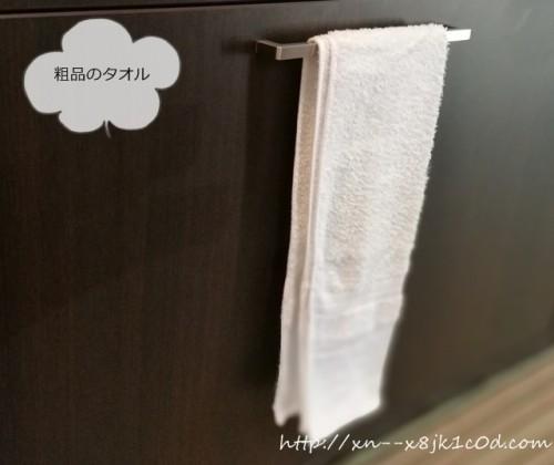 粗品のタオル