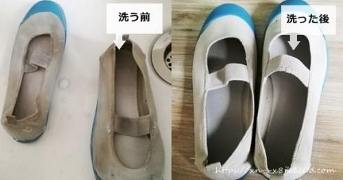 うたまろ石鹸で靴を洗う前→洗った後