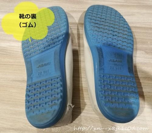 歯磨き粉で洗う前の靴底