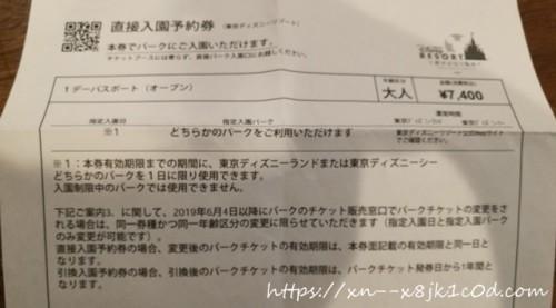 オリエンタルホテル東京ベイで買ったディズニーリゾートのチケット