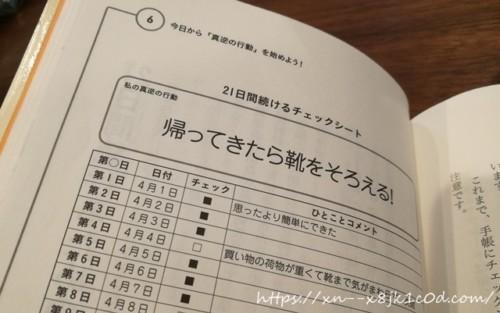 小松易185ページ