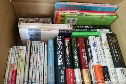 book-kaitori2