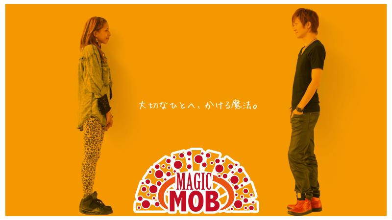 フラッシュモブならMAGIC MOB(マジックモブ)