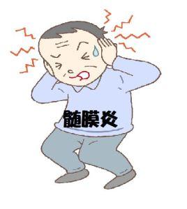 髄膜炎について