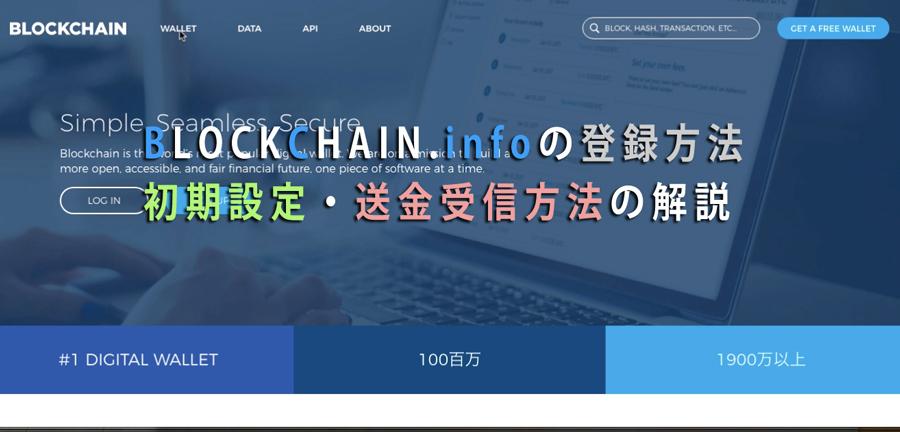 【図解】BLOCKCHAIN.infoウォレットの登録・設定方法・仮想通貨の送信・受信方法