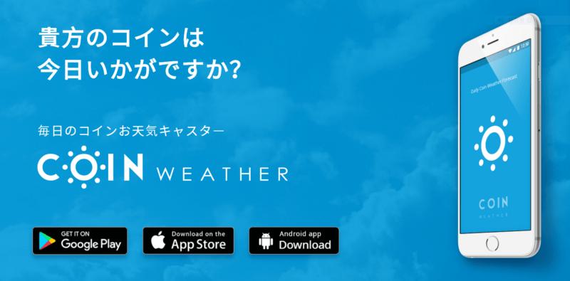 【仮想通貨ニュース】PlayCoin(プレイコイン )からリアルタイム相場情報サービス-CoinWeather-を発表!
