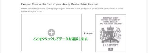 [超理解]Wowoo Exchange 香港登録方法KYC登録情報内容その2