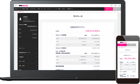 cointap(コインタップ)管理画面