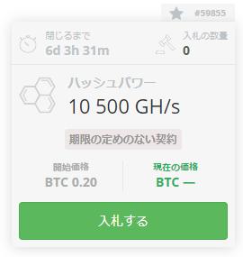 オークションHashing24_1,500Gハッシュ