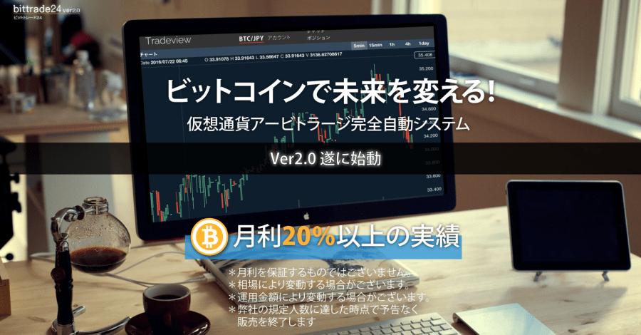 ビットコインのアービトラージ自動売買システム_ビットトレード24