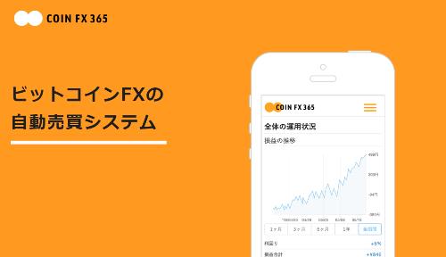 COINFX365_ビットコインFXで自動でお金を増やす_サムネイル