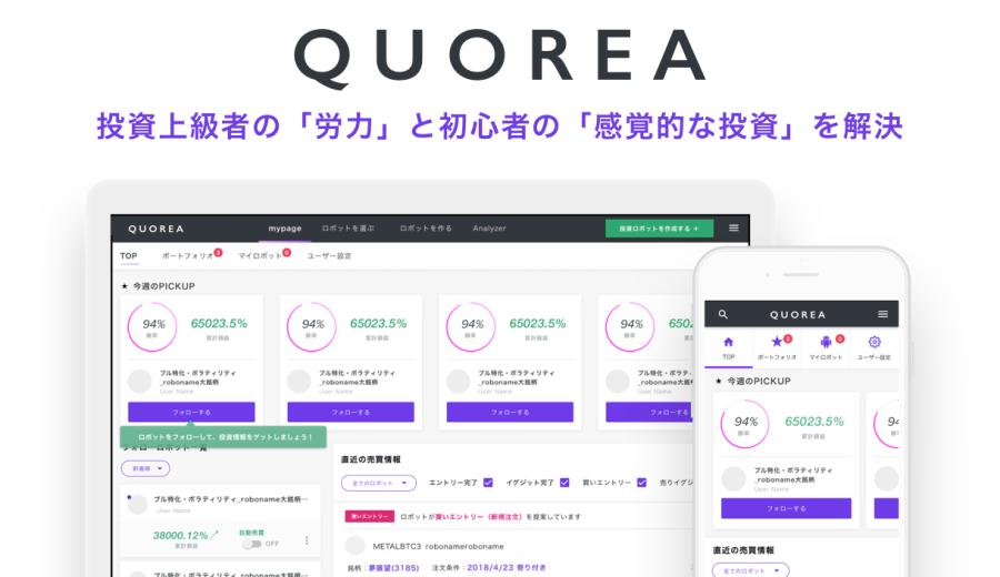 仮想通貨自動売買ツール_QUOREA(クオレア)