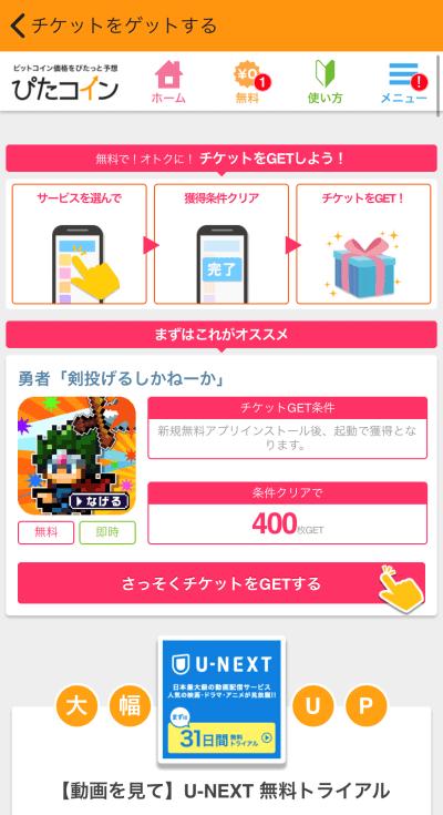ぴたコイン_ボーナスチケット