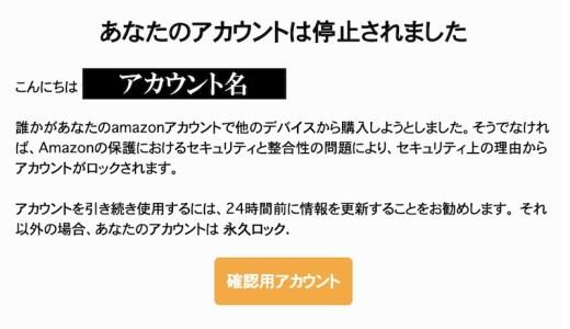 アマゾンよりあなたのアカウントは停止されました!詐欺?それともホント?