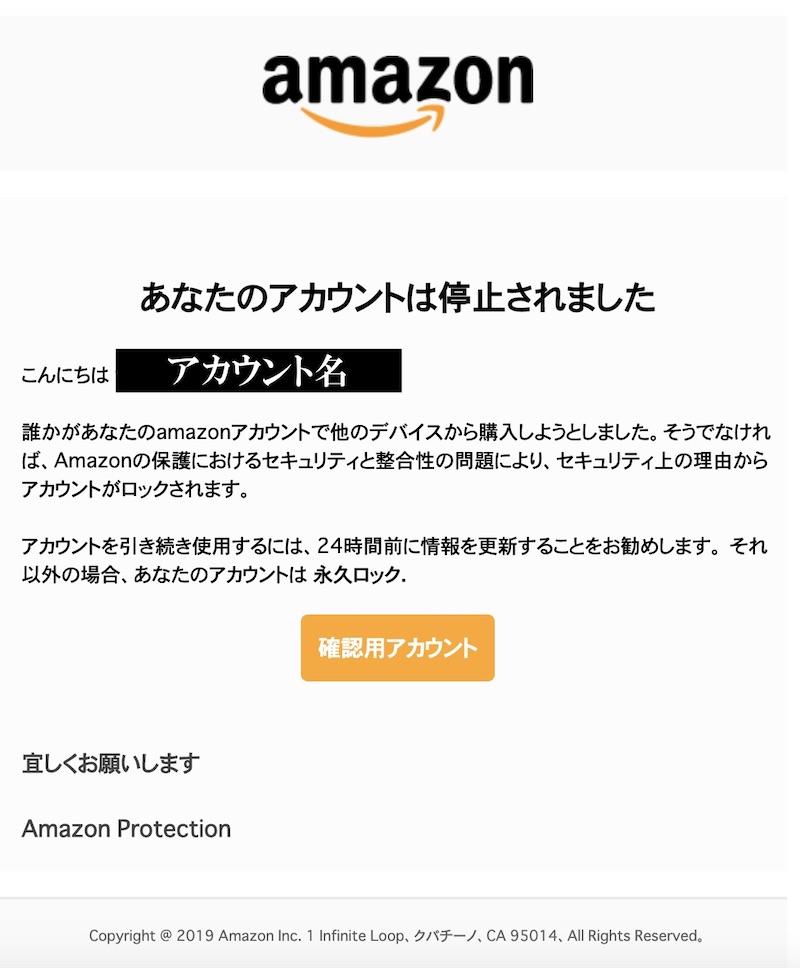 アマゾンアカウントの停止