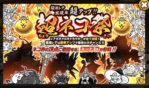 にゃんこ大戦争超ネコ祭