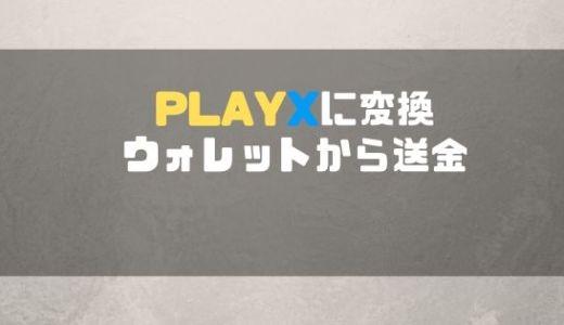 playxをQbaoWallet(ウォレット)から変換して送金は5月まで