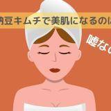 納豆キムチを食べ続けた結果…美肌なるのは嘘!?