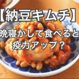 納豆キムチを混ぜておいて一晩寝かせて食べると免疫力アップ?