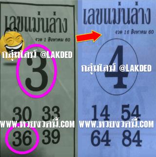 หวยซอง เลขแม่นล่าง16/8/60, หวยซอง เลขแม่นล่าง16-8-60, หวยซอง เลขแม่นล่าง16 ส.ค. 60, หวยซอง เลขแม่นล่าง, หวยซอง