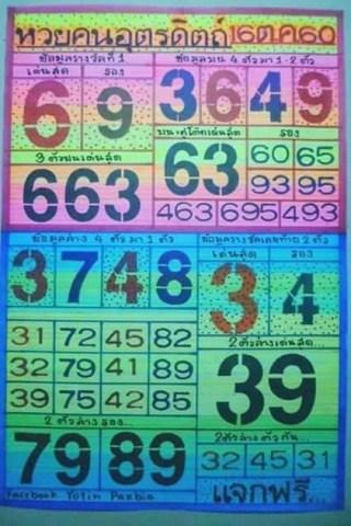 หวยคนอุตรดิตถ์16/10/60, หวยคนอุตรดิตถ์16-10-2560, หวยคนอุตรดิตถ์ 16 ต.ค 2560, หวยซอง, หวยฅนอุตรดิตถ์, เลขเด็ดงวดนี้, เลขเด็ด, หวยเด็ด