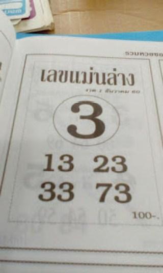 หวยซอง เลขแม่นล่าง1/12/60, หวยซอง เลขแม่นล่าง1-12-60, หวยซอง เลขแม่นล่าง1 ธ.ค. 60, หวยซอง เลขแม่นล่าง, หวยซอง