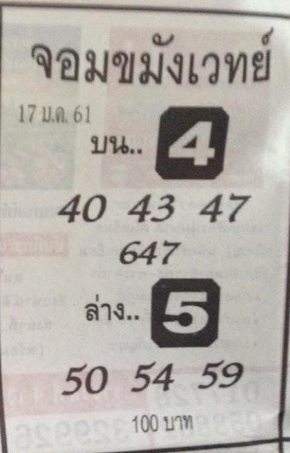 หวยซอง จอมขมังเวทย์17/1/61, หวยซอง จอมขมังเวทย์17/1/61, หวยซอง จอมขมังเวทย์17 ม.ค. 61, หวยซอง, เลขเด็ดงวดนี้