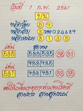หวยซอง อาจารย์สายธาร1/2/61, หวยซอง อาจารย์สายธาร1-2-61, หวยซอง อาจารย์สายธาร1 ก.พ 2561, หวยซอง อาจารย์สายธาร