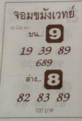 หวยซองจอมขมังเวทย์ 16/3/61, หวยซองจอมขมังเวทย์ 16-3-61, หวยซองจอมขมังเวทย์ 16 มี.ค. 2561, เลขเด็ดอาจารย์หนู, หวยซอง, เลขเด็ดงวดนี้