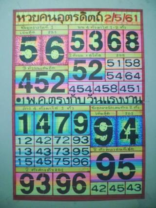 หวยคนอุตรดิตถ์2/5/61, หวยคนอุตรดิตถ์2-5-2561, หวยคนอุตรดิตถ์ 2 พ.ค 2561, หวยซอง, หวยฅนอุตรดิตถ์, เลขเด็ดงวดนี้, เลขเด็ด, หวยเด็ด