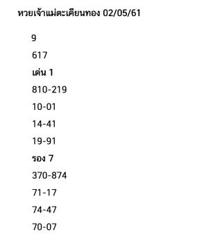 เจ้าแม่ตะเคียน 2/5/61, เจ้าแม่ตะเคียน 2-5-61, เจ้าแม่ตะเคียน 2 พ.ค. 2561, เจ้าแม่ตะเคียน, หวยเจ้าแม่ตะเคียน, หวยซอง, เลขเด็ด, เลขเด็ดงวดนี้