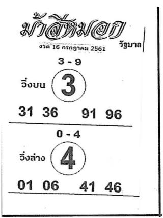 ม้าสีหมอก 16/7/61, ม้าสีหมอก 16-7-61, ม้าสีหมอก 16 ก.ค 61, ม้าสีหมอก, หวยซอง, เลขเด็ดงวดนี้