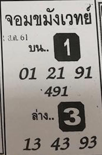 หวยซองจอมขมังเวทย์ 1/8/61, หวยซองจอมขมังเวทย์ 1-8-61, หวยซองจอมขมังเวทย์ 1 ส.ค. 2561, เลขเด็ดอาจารย์หนู, หวยซอง, เลขเด็ดงวดนี้