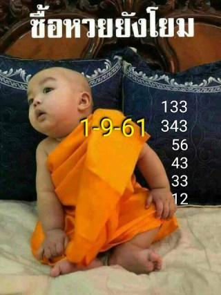 เลขเด็ดเณรน้อย1/9/61, เลขเด็ดเณรน้อย1/9/61, เลขเด็ดเณรน้อย1 ก.ย. 61, หวยซอง, เลขเด็ดงวดนี้