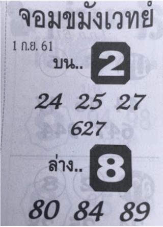 หวยซองจอมขมังเวทย์ 1/9/61, หวยซองจอมขมังเวทย์ 1-9-61, หวยซองจอมขมังเวทย์ 1 ก.ย. 2561, เลขเด็ดอาจารย์หนู, หวยซอง, เลขเด็ดงวดนี้