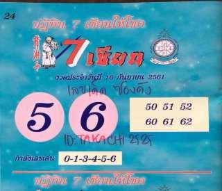 เลขเด็ด 7เซียนให้โชค 16/9/61, เลขเด็ด 7เซียนให้โชค 16-9-61, เลขเด็ด 7เซียนให้โชค 16 ส.ค 61, หวยซอง, เลขเด็ด 7เซียนให้โชค, เลขเด็ดงวดนี้, เลขเด็ด,