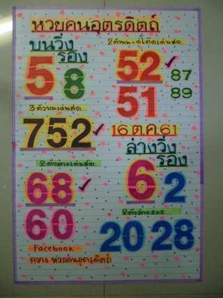 หวยคนอุตรดิตถ์16/10/61, หวยคนอุตรดิตถ์16-10-2561, หวยคนอุตรดิตถ์ 16 ต.ค 2561, หวยซอง, หวยฅนอุตรดิตถ์, เลขเด็ดงวดนี้, เลขเด็ด, หวยเด็ด