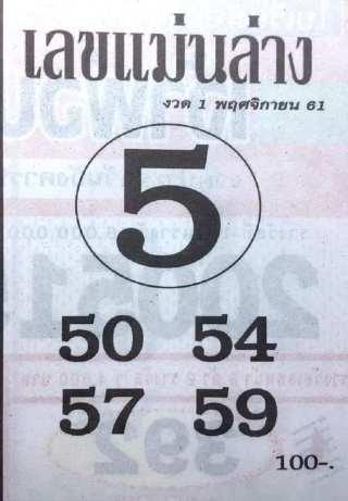 หวยซอง เลขแม่นล่าง1/11/61, หวยซอง เลขแม่นล่าง1-11-61, หวยซอง เลขแม่นล่าง1 พ.ย. 61, หวยซอง เลขแม่นล่าง, หวยซอง