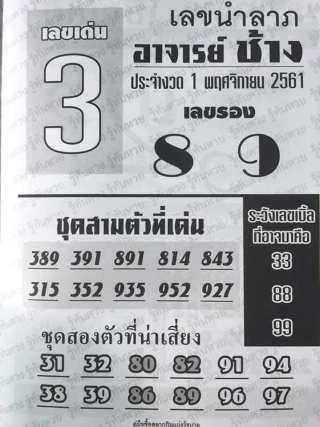 เลขนำลาภ อาจาร์ยช้าง 1/11/61, เลขนำลาภ อาจาร์ยช้าง 1-11-61, เลขนำลาภ อาจาร์ยช้าง 1 พ.ย. 2561, หวยซอง, เลขเด็ดงวดนี้