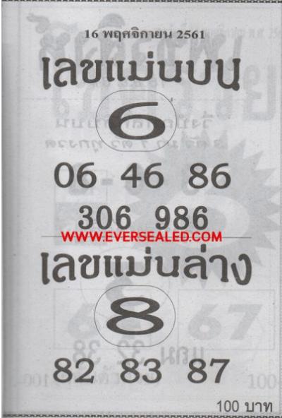 หวยซอง เลขแม่นล่าง16/11/61, หวยซอง เลขแม่นล่าง16-11-61, หวยซอง เลขแม่นล่าง16 พ.ย. 61, หวยซอง เลขแม่นล่าง, หวยซอง