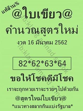 หวยซองใบเขียว 1/4/62, หวยซองใบเขียว 1-4-62, หวยซองใบเขียว 1 เมษายน 62, , หวยซองใบเขียว