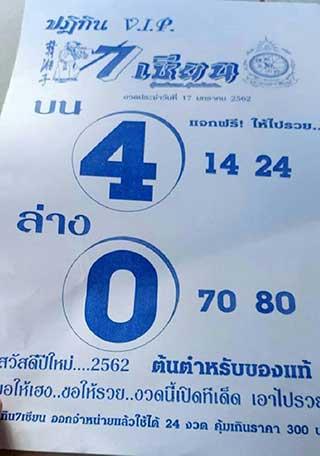 เลขเด็ด 7เซียนให้โชค 17/1/62, เลขเด็ด 7เซียนให้โชค 17-1-62, เลขเด็ด 7เซียนให้โชค 17 ม.ค 62, หวยซอง, เลขเด็ด 7เซียนให้โชค, เลขเด็ดงวดนี้, เลขเด็ด