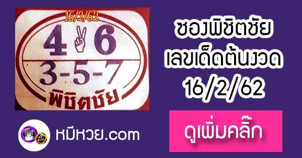 หวยพิชิตชัย16/2/62