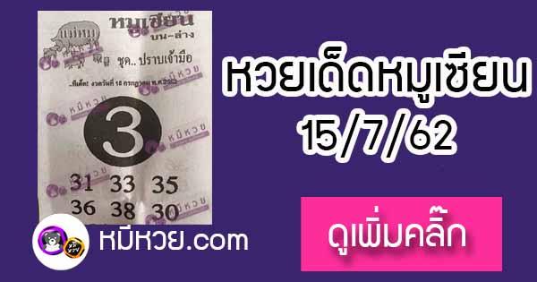 หวยซอง หมูเซียน 15/7/62