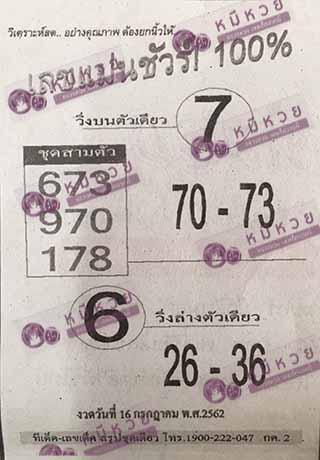 หวยซอง เลขแม่นชัวร์ 15/7/62, หวยซอง เลขแม่นชัวร์ 15-7-2562, หวยซอง เลขแม่นชัวร์ 15 ก.ค 2562, หวยซอง, หวยซอง เลขแม่นชัวร์, เลขเด็ดงวดนี้, เลขเด็ด, หวยเด็ด