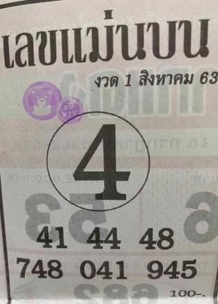 หวยซอง เลขแม่นล่าง 1/8/63, หวยซอง เลขแม่นล่าง 1-8-63, หวยซอง เลขแม่นล่าง 1 ส.ค. 63, หวยซอง เลขแม่นล่าง, หวยซอง