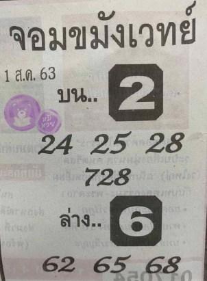 หวยซองจอมขมังเวทย์ 1/8/63, หวยซองจอมขมังเวทย์ 1-8-63, หวยซองจอมขมังเวทย์ 1 ส.ค. 2563, เลขเด็ดจอมขมังเวทย์, หวยซอง, เลขเด็ดงวดนี้